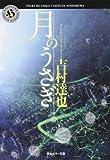 月のうさぎ (角川ホラー文庫)