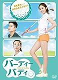 バーディーバディ ノーカット完全版 DVD-BOX2
