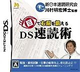 目で右脳を鍛える DS速読術