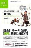 通勤大学文庫 図解会計コース5 IFRS