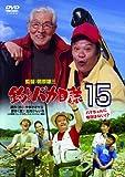 釣りバカ日誌15 ハマちゃんに明日はない!? [DVD]