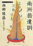 西郷隆盛「南洲翁遺訓」—ビキナーズ日本の思想 (角川ソフィア文庫)