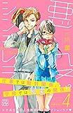 悪役シンデレラ プチデザ(4) (デザートコミックス)