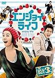 エンジョイライフ DVD-BOX3