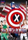 キャプテン・ハメリカ [DVD]