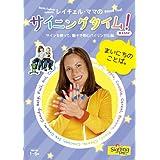 [DVD] レイチェル・ママのサイニングタイム! まいにちのことば。