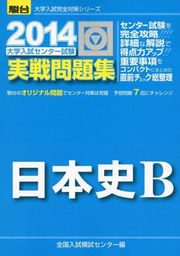 大学入試センター試験実戦問題集日本史B