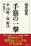 手筋の一撃 (碁楽選書)