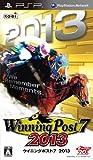 コーエーテクモゲームス Winning Post 7 2013 [PSP]