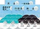 フォーサイト「行政書士合格講座 基礎編」CDコース
