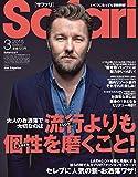 Safari(サファリ) 2015年 03 月号