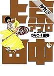 上京アフロ田中(10)【期間限定 無料お試し版】 (ビッグコミックス)