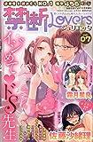 禁断Lovers ジュリエッタ vol.7(無敵恋愛S*girl 2014年12月号増刊) [雑誌]