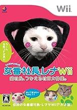 女番社長レナWii 猫社長、つかえる社員大募集。