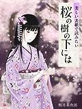 美しい表紙で読みたい 桜の樹の下には