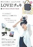 """LOVE! チェキ All About Cheki Book 【レゾリヴァード""""マザン""""柄チェキぴったりポシェット付き】 (バラエティ)"""