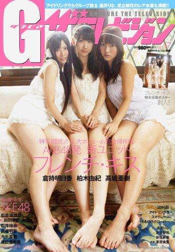G(グラビア)ザテレビジョン vol.17 カドカワムック(カドカワムック354 月刊ザテレビジョン別冊)