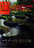 LANDSCAPE DESIGN (ランドスケープ デザイン) 2006年 02月号