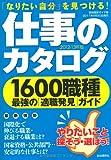 仕事のカタログ 2012-13年版―1600職種最強の「適職発見」ガイド (自由国民ガイド版)
