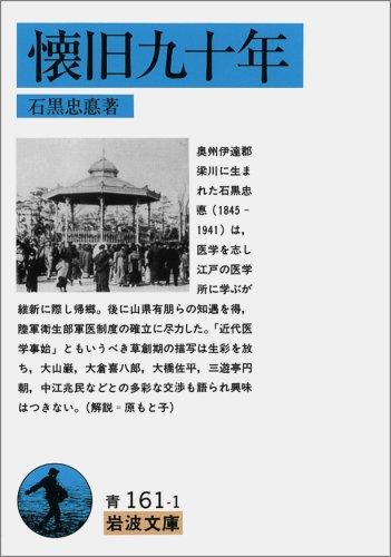 懐旧九十年 (岩波文庫 青 161-1)