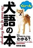 犬語の本 (リンダブックス)