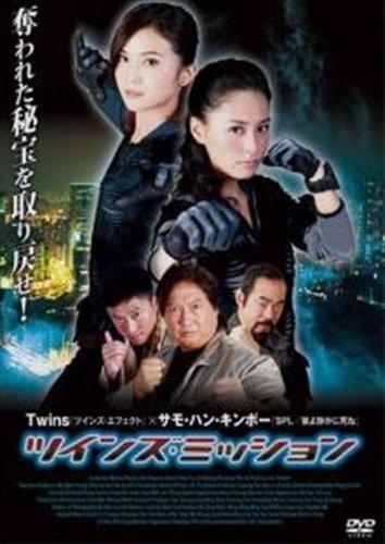 ツインズ・ミッション   [DVD]