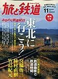 「旅と鉄道」2011年11月号