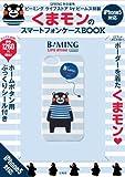 SPRiNG特別編集 ビーミング ライフストア by ビームス特製 くまモンのスマートフォンケースBOOK iPhone5対応