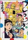 フロマンガ 4 (ビッグコミックススペシャル)