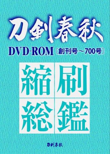 刀剣春秋縮刷総鑑[DVD]―創刊号~700号