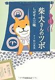 柴犬さんのツボ / 影山 直美 のシリーズ情報を見る