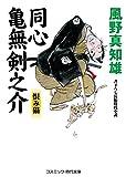 同心 亀無剣之介_恨み猫 同心亀無剣之介 (コスミック時代文庫)