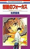 禁断のフォーカス -神林&キリカシリーズ(16)- (花とゆめコミックス)