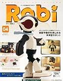 週刊 Robi (ロビ) 2013年 4/2号 [分冊百科]