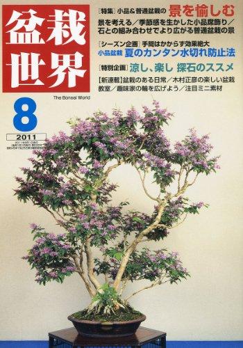 盆栽世界 2011年 08月号 [雑誌]