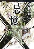 忌憶 (角川ホラー文庫 59-8)