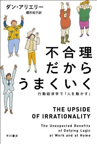 不合理だからうまくいく: 行動経済学で「人を動かす」 (ハヤカワ文庫 NF 405)
