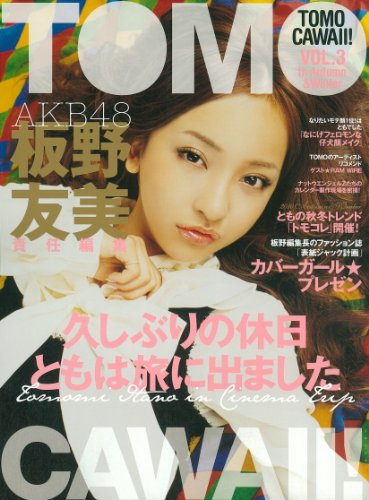 TOMOCAWAII!VOL.3 (主婦の友生活シリーズ)