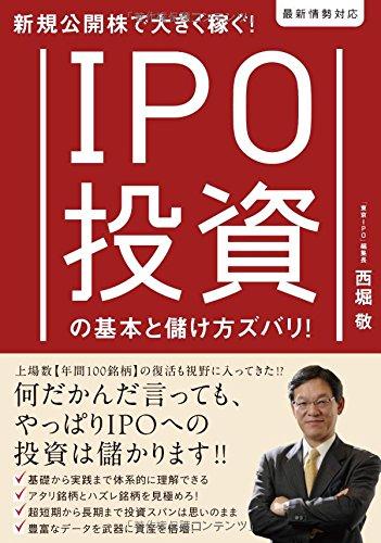 新規公開株で大きく稼ぐ! IPO投資の基本と儲け方ズバリ!