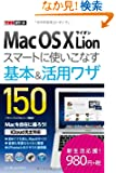 |Pbg Mac OS X Lion X}[gg{pU 150