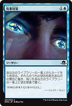 マジック・ザ・ギャザリング 有事対策(コモン) / 異界月(日本語版)シングルカード EMN-052-C