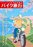 バイク旅行 第1号 (2011)―ツーリング生活の道案内 (SAN-EI MOOK)
