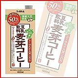 【常温】 豆乳飲料 麦芽コーヒー 1L カロリー50%カット コレステロール0! ふくれん