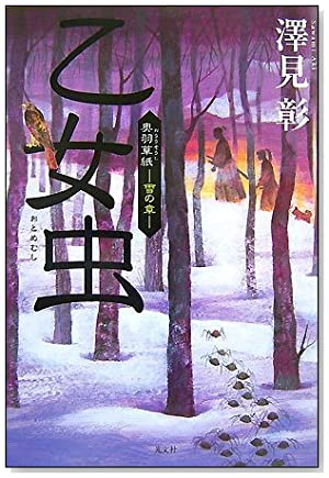 乙女虫  奥羽草紙 ―雪の章―