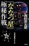 十津川警部シリーズ 「ななつ星」極秘作戦