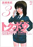トクボウ朝倉草平 3 (ジャンプコミックスデラックス)
