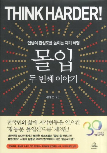 commitment-kyobo-books-opened-the-30th-anniversary-of-the-second-story-book-korean-edition