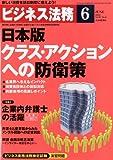 ビジネス法務 2012年 06月号 [雑誌]