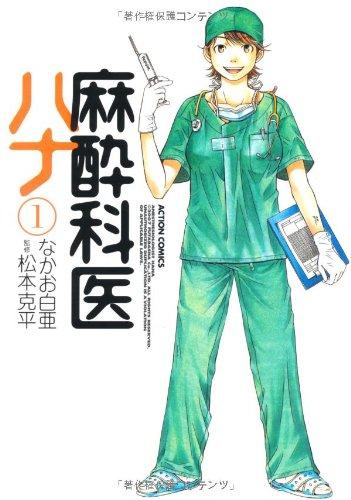 年収3500万円!? それでもなり手が見つからない! 高給だけどブラックな仕事の現実。『麻酔科医ハナ』