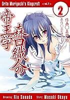 森口織人の帝王学 2 (電撃コミックス)